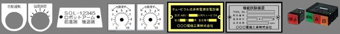 各種銘板-03-700