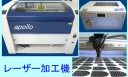 e-laser
