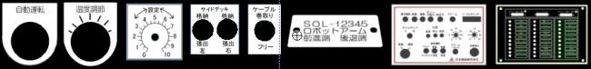 ダルマ・目盛・スナップ・タンザク・パネル-650