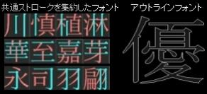 フォント-02