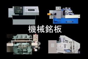4- machine meiban